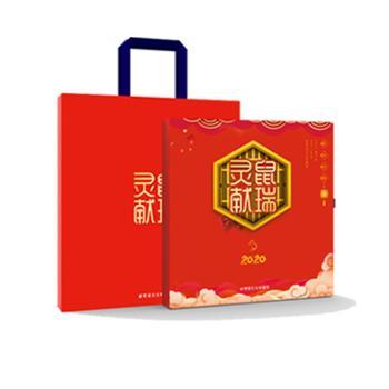 私享·中国邮政《灵鼠献瑞》邮票(陶瓷珍藏)册