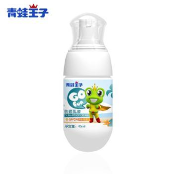 青蛙王子防晒乳液45ml*2瓶