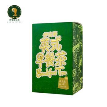 伊安莃英式早餐茶22.5g芳香迷人早春茶创新抽取式包装IANTHE来自风靡世界的英德红茶