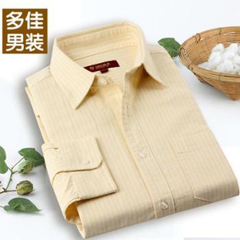 多佳牛津纺男士长袖衬衣宽松大码全棉条纹衬衫200011
