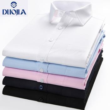 多佳长袖男式商务免烫衬衣大码职业工装衬衫210206