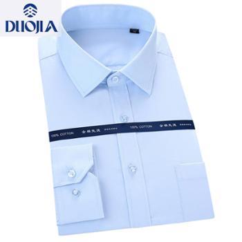 多佳长袖衬衫男商务职业休闲衬衣210033纯棉纯色