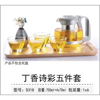 新品茶具诗彩五件套玻璃茶具套件