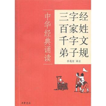 中华经典诵读-三字经百家姓千字文弟子规