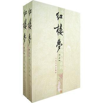 红楼梦(共二册)