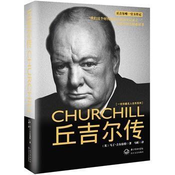 丘吉尔传CHURCHILL