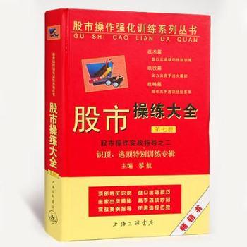 股市操练大全(第七册)