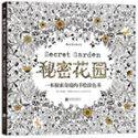 秘密花园:一本探索奇境的手绘涂色书