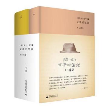 1989-1994文学回忆录-木心讲述(上下册)