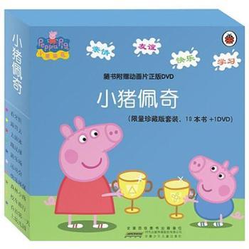 小猪佩奇动画故事书第1辑(套装10册)