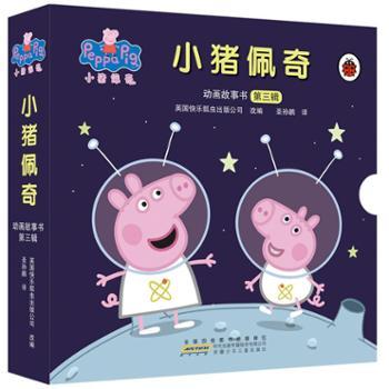 小猪佩奇动画故事书第三辑(全10册)