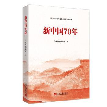 2019中国好书新中国70年(精)