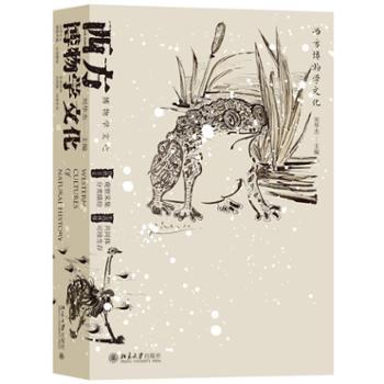 2019中国好书西方博物学文化
