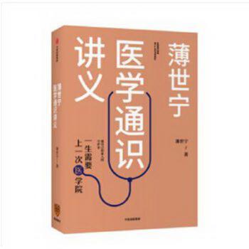 2019中国好书世宁医学通识讲义