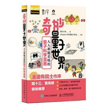 2019中国好书奇妙量子世界-人人都能看懂的量子科学漫画