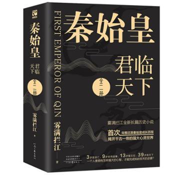 秦始皇-君临天下(全二册)