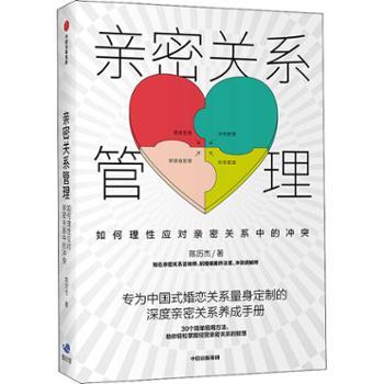 亲密关系管理-如何理性应对亲密关系中的冲突