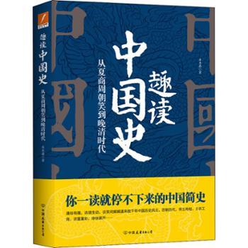 趣读中国史-从夏商周朝笑到晚清时代