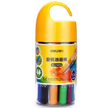得力水彩笔36色油画笔原木hb/2b彩色铅笔儿童小学生24色桶装(油画笔-72054-12色)