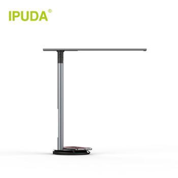 IPUDA无线充双光源台灯-T1W