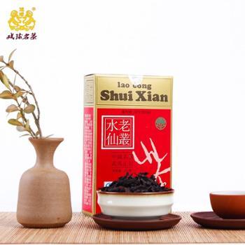 戏球名茶传统碳香经典老枞水仙100g