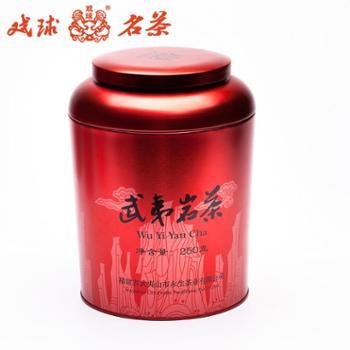 戏球名茶 武夷岩茶大红袍茶叶 250g红罐装