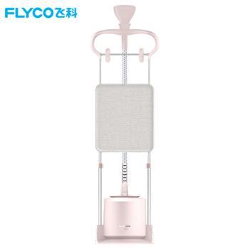 飞科/Flyco蒸汽挂烫机立式FI9822樱花粉