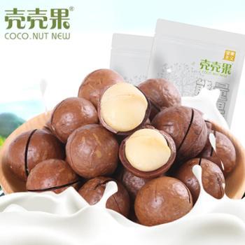 壳壳果夏威夷果坚果零食送开口器225gx2袋