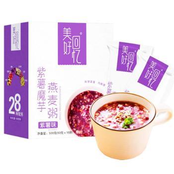 美好回忆紫薯魔芋燕麦粥代餐粥500g