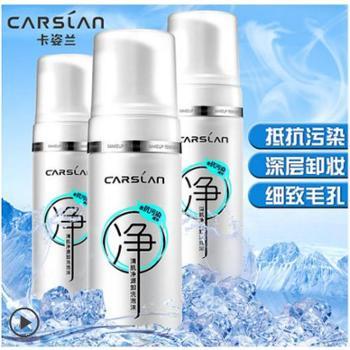 卡姿兰卸妆水脸部温和深层清洁无刺激眼唇卸妆泡沫控油保湿卸妆油