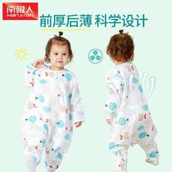 南极人婴儿睡袋春秋薄款纯棉宝宝分腿儿童纱布薄棉防踢被夏季四季