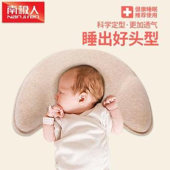 南极人婴儿枕头防偏头新生儿纠正0-3-6个月0-1岁宝宝纯棉透气定型枕夏季
