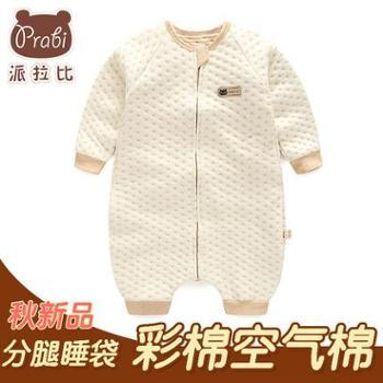 派拉比婴儿睡袋秋冬保暖夹棉宝宝分腿睡袋幼儿童防踢被春季薄棉