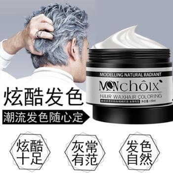 魔香奶奶灰发蜡发泥湿发感一次性非染色非染发膏定型男士干胶发胶喷雾