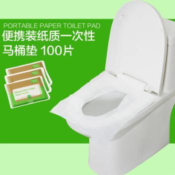 欧润哲100片便携装纸质一次性马桶垫原生木浆厕所垫出外旅游卫生间马桶垫纸