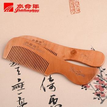 本命年桃木梳精美多样可选实木加厚防静电男女士便携带有柄无柄木梳宽齿密齿桃木梳