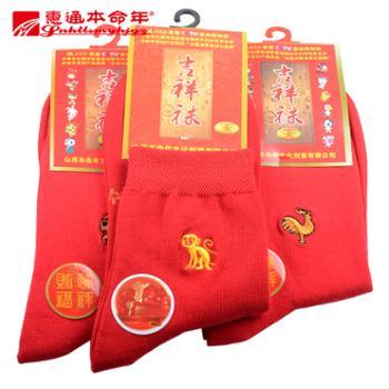 惠通本命年十二生肖刺绣袜棉均码大红色1双