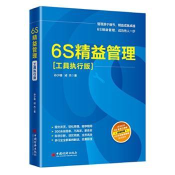 6S精益管理(工具执行版)