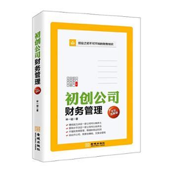 初创公司财务管理(全彩图解版)