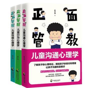 正面管教三册儿童沟通心理学+儿童行为心理学+儿童性格心理学
