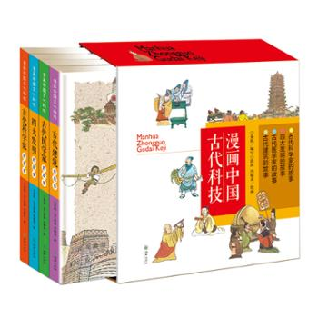漫画中国古代科技(全4册)