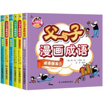 父与子漫画成语(完整注音版全集6册)