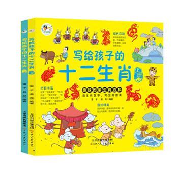 写给孩子的十二生肖:生肖是怎么排序的(上下全2册)