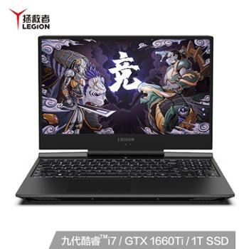 联想拯救者Y7000P i7-9750H 16G 1TB纯固态 1660Ti-6G 笔记本电脑15.6英寸全面屏