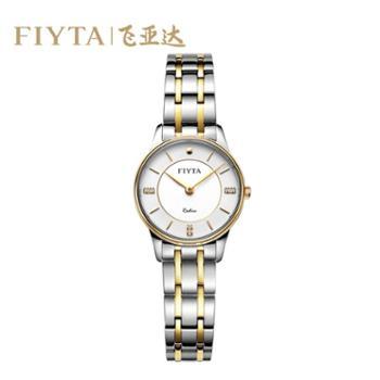 【德百】飞亚达(FIYTA)女表L800012.TWT L800012.MWM卓雅系列超薄手表 防水款对式腕表钟表电子表