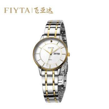 【德百】飞亚达(FIYTA)女表M800011.TWT 卓雅系列超薄手表 男女情侣时尚防水款对式腕表钟表电子表 女表
