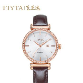 【德百】飞亚达(FIYTA)手表LA850008.PWKD印系列自动机械皮带情侣表 专柜女款