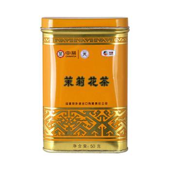 中茶海堤茉莉花茶50g