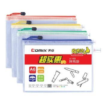 齐心A1158网格拉链袋,A6资料袋票据袋网格文件袋超值特价10个装