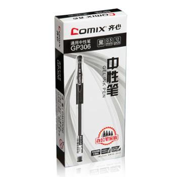齐心GP306黑色中性笔0.5MM 单支价格 12支/盒 1盒价格